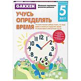 """Развивающая книга """"Gakken. Японские принципы развития ребёнка"""" Учусь определять время 5+"""