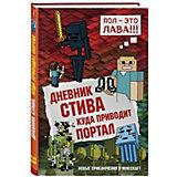 """Фентези """"Minecraft"""" Дневник Стива. Куда приводит портал, книга 9"""