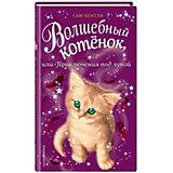 """Повесть """"Приключения Волшебных зверят"""" Волшебный котёнок, или Приключения под луной, С. Бентли"""