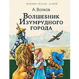 """Сказка """"Волшебник Изумрудного города"""" А. Волков"""