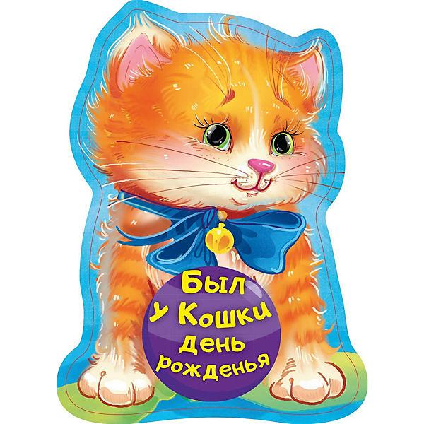 """Стихи и загадки """"Был у кошки день рожденья"""""""