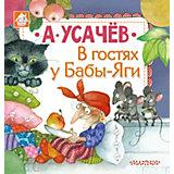 """Сказки """"В гостях у Бабы-Яги"""" А. Усачёв"""