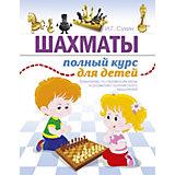 """Полный курс для детей """"Шахматы"""""""