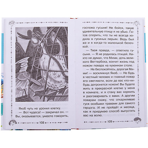Большая раскраска для малышей от Издательство АСТ