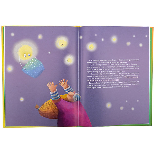 """Сказки """"Викинг Таппи и подушка для волшебных снов"""""""