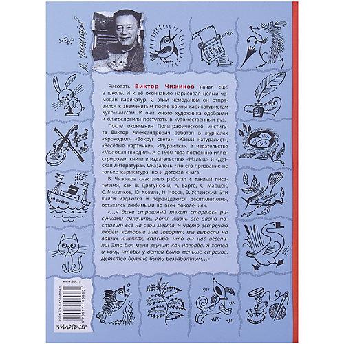 """Сборник """"книга детям"""" Стихи и сказки от Издательство АСТ"""