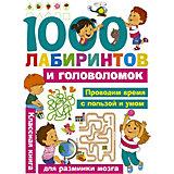 """Кроссворды и игры """"Книга 1000 лабиринтов и головоломок"""""""