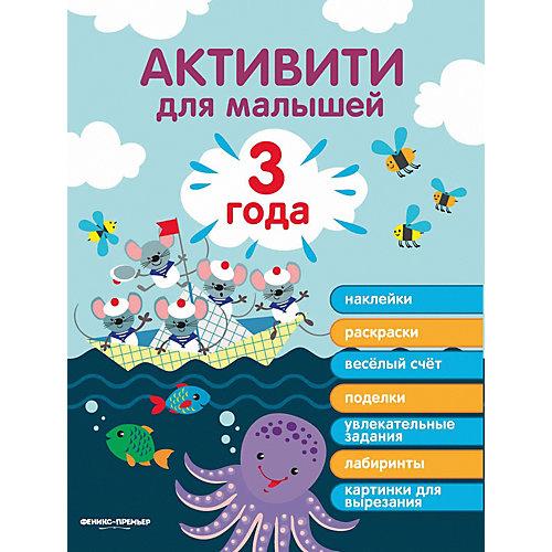 """Развивающая книга Феникс """"3 года: активити"""" от Феникс"""