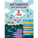 "Развивающая книга Феникс ""3 года: активити"""