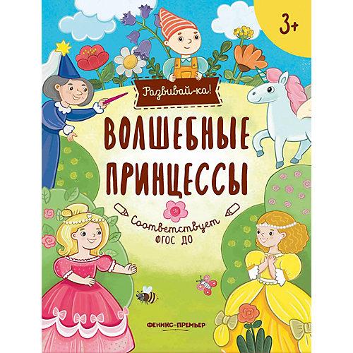"""Развивающая книга Феникс """"Волшебные принцессы"""" от Феникс"""