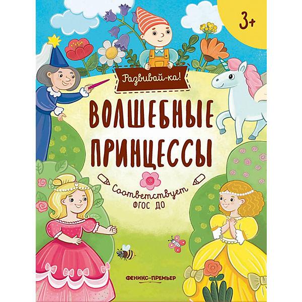 """Развивающая книга Феникс """"Волшебные принцессы"""""""