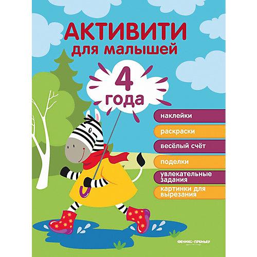 """Развивающая книга Феникс """"4 года: активити"""" от Феникс-Премьер"""