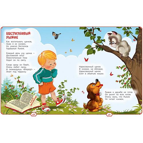 """Сборник Росмэн """"Мои первые стихи"""" от Росмэн"""