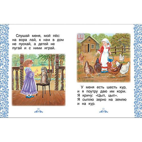 """Сборник Росмэн """"Книга с очень крупными буквами"""" от Росмэн"""