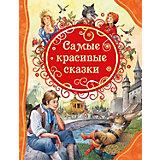 """Сборник Росмэн """"Самые красивые сказки"""""""
