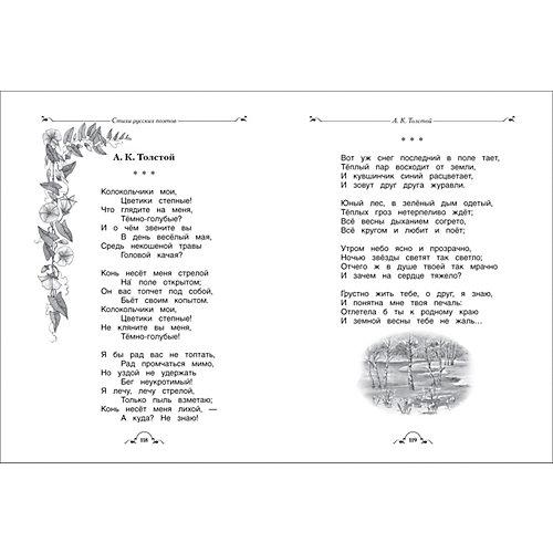 """Сборник Росмэн """"Все-все-все для внеклассного чтения"""" от Росмэн"""