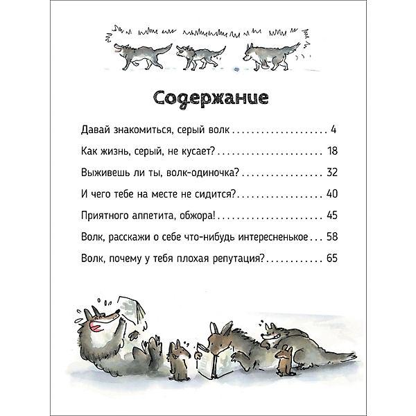 """Секретная энциклопедия """"Волки"""" Росмэн"""