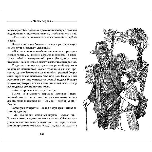 """Сказка Росмэн """"Моя семья и другие звери"""" Дж. Даррелл"""