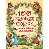 """Сборник Росмэн """"100 коротких сказок для самых маленьких"""""""