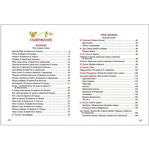 """Сборник Росмэн """"100 коротких сказок для самых маленьких"""" от Росмэн"""