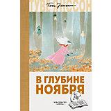 """Сказка """"Миму-тролли"""" В глубине ноября, Т. Янссон"""