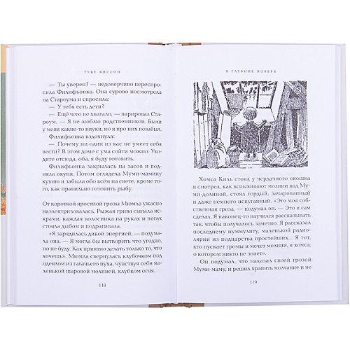 """Сказка """"Миму-тролли"""" В глубине ноября, Т. Янссон от Махаон"""