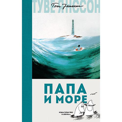 """Сказка """"Муми-тролли"""" Папа и море, Т. Янссон от Махаон"""