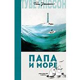 """Сказка """"Миму-тролли"""" Папа и море, Т. Янссон"""