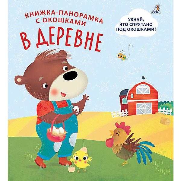 """Книжка-панорамка с окошками """"В деревне"""""""