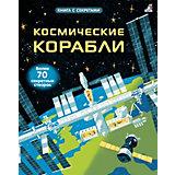 """Книга с секретами """"Волшебные створки"""" Космические корабли"""