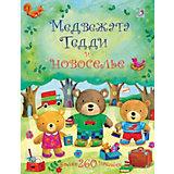"""Книжка с наклейками """"Медвежата Тедди и новоселье"""""""
