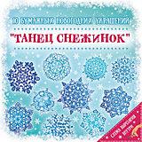 """Новогодний набор для вырезания Феникс-Презент """"Танец снежинок"""", 10 листов"""