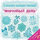"""Новогодний набор для вырезания Феникс-Презент """"Морозный день"""", 10 листов"""
