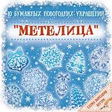 """Новогодний набор для вырезания Феникс-Презент """"Метелица"""", 10 листов"""