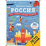 """Развивающая книга """"Всё самое-самое!"""" Россия: 1000 удивительных фактов"""