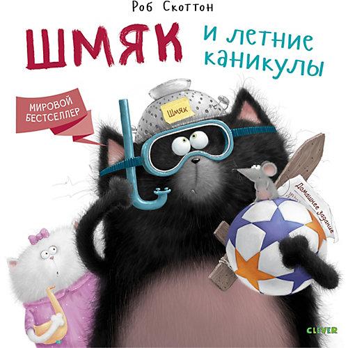 """Сказка """"Котенок Шмяк"""" Шмяк и летние каникулы, Р. Скоттон от Clever"""