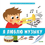"""Первая энциклопедия для маленьких гениев """"Я люблю музыку"""", Э. де Ламбийи"""