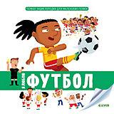 """Первая энциклопедия для маленьких гениев """"Я люблю футбол"""", Ж. Менсан"""