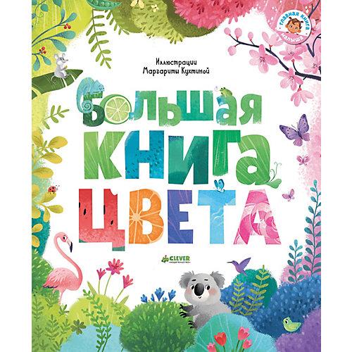 """Большая книга """"Первые книжки малыша"""" Цвета от Clever"""