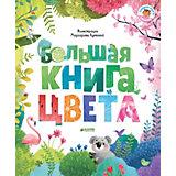 """Большая книга """"Первые книжки малыша"""" Цвета"""