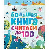 """Большая книга """"Первые книжки малыша"""" Считаем до 100"""