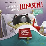 """Сказка """"Котенок Шмяк"""" Добрых снов, Шмяк!, Р. Скоттон"""