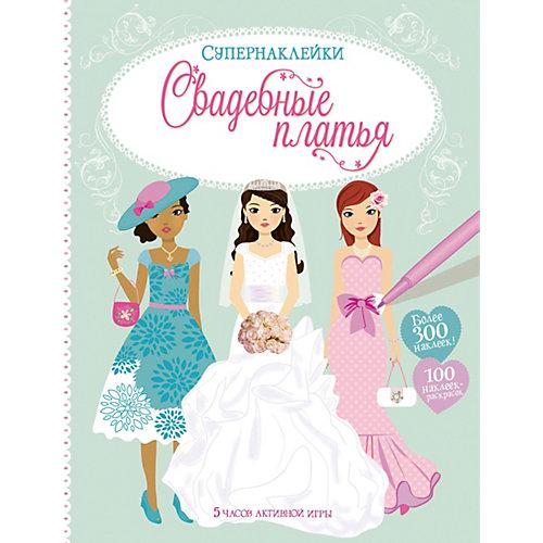 """Книжка с наклейками """"Супернаклейки"""" Свадебные платья от Махаон"""
