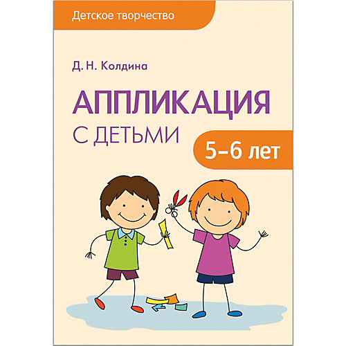 """Сценарии занятий """"Аппликация с детьми 5-6 лет"""", Мозаика-Синтез от Мозаика-Синтез"""