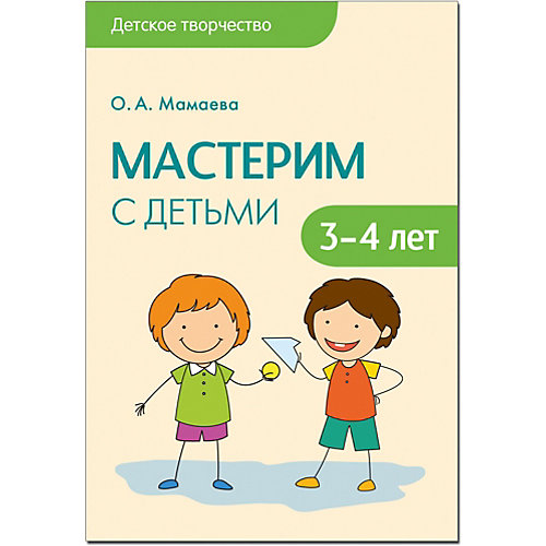 """Сценарии занятий """"Мастерим с детьми 3-4 лет"""", Мозаика-Синтез от Мозаика-Синтез"""