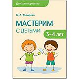 """Сценарии занятий """"Мастерим с детьми 3-4 лет"""", Мозаика-Синтез"""