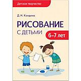 """Сценарии занятий """"Рисование с детьми 6-7 лет"""", Мозаика-Синтез"""