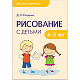 """Сценарии занятий """"Рисование с детьми 4-5 лет"""", Мозаика-Синтез"""