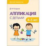 """Сценарии занятий """"Аппликация с детьми 4-5 лет"""", Мозаика-Синтез"""
