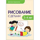 """Сценарии занятий """"Рисование с детьми 3-4 лет"""", Мозаика-Синтез"""